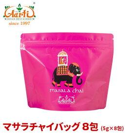 【新スタンド袋】マサラチャイバッグ 8包 (5g×8包)マサラチャイ Masala Chai 紅茶 アッサムCTC 茶葉 ミルクティー スパイスティー