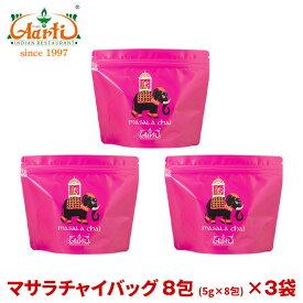 【新スタンド袋】マサラチャイバッグ 8包 (5g×8包)×3袋 送料無料マサラチャイ Masala Chai 紅茶 アッサムCTC 茶葉 ミルクティー スパイスティー
