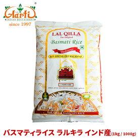 【10%OFF】バスマティライス ラルキラ インド産 1kg / 1000gBasmati Rice LAL QILLA Aromatic Rice ヒエリ 米 香り米 バスマティーライス 香米