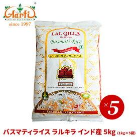 バスマティライス インド産 ラルキラ LAL QILLA 5kg (1kg×5袋) Aromatic Rice,常温便,ヒエリ,米,Basmati Rice,香り米,バスマティーライス,香米 , RCP