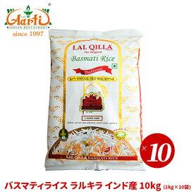 バスマティライス インド産 ラルキラ LAL QILLA 10kg (1kg×10袋) Aromatic Rice,常温便,ヒエリ,米,Basmati Rice,香り米,バスマティーライス,香米 , RCP