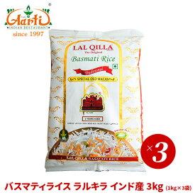 バスマティライス インド産 ラルキラ LAL QILLA 3kg (1kg×3袋) Aromatic Rice,常温便,ヒエリ,米,Basmati Rice,香り米,バスマティーライス,香米 , RCP