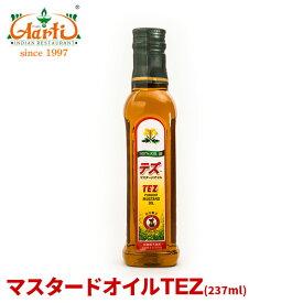 マスタードオイル TEZ 237ml常温便 油 Mustard Oil マスタード オイル からし菜 Sarson Ka Til
