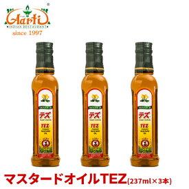マスタードオイル TEZ 237ml×3本常温便 油 Mustard Oil マスタード オイル からし菜 Sarson Ka Til
