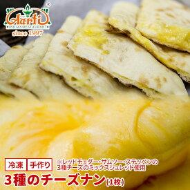 3種のチーズナン 1枚神戸アールティー 専門店の本格ナン チーズナン チーズ とろけるチーズ やみつき 人気 パン パン 単品 インド料理 冷凍 お試し インドカレー