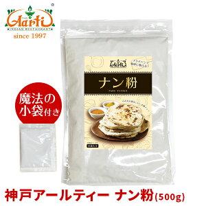 神戸アールティー ナン粉 500gAarti Nan Flour ナン ナーン naan フラットブレッド パン 小麦 小麦粉 ロティ ローティー バトゥラ マルプダ ルマリロティ