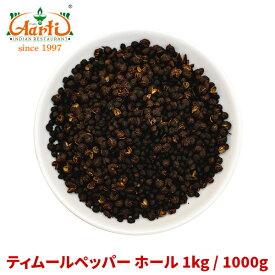 【10%OFF】ティムールペッパーホール 1kg / 1000gTimmur pepper whole ティムール ティンムル Nepal pepper ネパールペッパー ネパール山椒 原型 ホール スパイス 香辛料