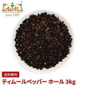 ティムールペッパーホール 3kg 送料無料Timmur pepper whole ティムール ティンムル Nepal pepper ネパールペッパー ネパール山椒 原型 ホール スパイス 香辛料
