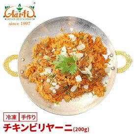 チキンビリヤーニ 単品(200g)Chicken Biryani チキン ビリヤニ ビリヤーニ 通販 スパイス 神戸アールティー