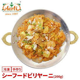 シーフードビリヤーニ 単品(200g)Seafood Biryani シーフード 海の幸 エビ イカ アサリ ビリヤニ ビリヤーニ 通販 スパイス 神戸アールティー