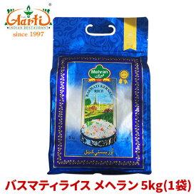 【10%OFF】バスマティライス メヘラン 5kg(1袋) パキスタン産Basmati Rice Mehran 常温便 ヒエリ 米 Aromatic Rice 香り米 バスマティー ライス 香米 神戸アールティー 通販
