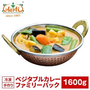 ベジタブルカレー ファミリーパック 1600g×1袋Vegetable Curry Famiry Pack キャンプ レジャー 業務用 カレー インドカレー ベジタブル 野菜 ヘルシー 通販 スパイス 神戸アールティー