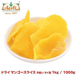 ドライ マンゴースライス 不揃い タイ産 1kg / 1000gdry mango slice ドライフルーツ 果実加工品 お菓子
