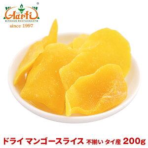ドライ マンゴースライス 不揃い タイ産 200gdry mango slice ドライフルーツ 果実加工品 お菓子