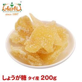 しょうが糖 タイ産 200gginger sugar ドライフルーツ 果実加工品 生薬 お菓子