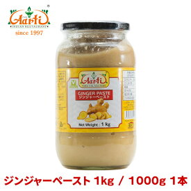 ジンジャーペースト 1kg 1本Ginger Paste しょうが ペースト すりおろし 調味料 スパイス 食材 材料 ソース