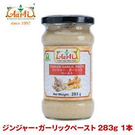 ジンジャー・ガーリックペースト 283g 1本Ginger Garlic Paste しょうが にんにく ペースト すりおろし 調味料 スパイス 食材 材料 ソース