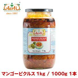マンゴーピクルス 1kg / 1000g 1本Mango Pickles Pickle Achar 青マンゴー 漬物 アチャール インド料理 インドカレー スパイス 食材 材料 ピクルス ピックル ウルガ ウールガイ 大容量 業務用