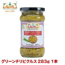 グリーンチリピクルス 283g 1本Green Chili Pickles Pickle Achar 青唐辛子 漬物 アチャール インド料理 インドカレー スパイス 食材 材料 ピクルス ピックル ウルガ ウールガイ