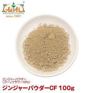 ジンジャーパウダーCF 100gGinger Powder(Corn Flour 10%) 生姜 コーンフラワー ジンジャー コーン