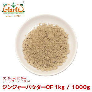 ジンジャーパウダーCF 1kg / 1000gGinger Powder(Corn Flour 10%) 生姜 コーンフラワー ジンジャー コーン