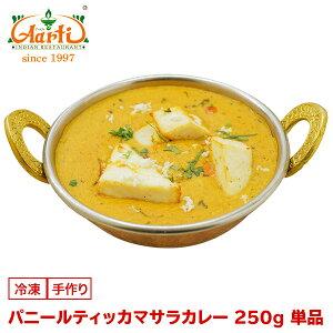 パニールティッカマサラカレー 単品(250g)Paneer Tikka Masala Curry カッテージチーズ パニール カレー インドカレー 通販 スパイス 神戸アールティー