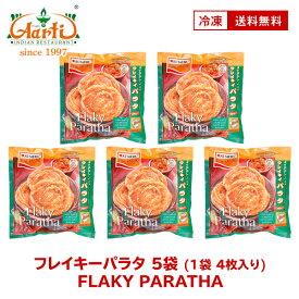 フレイキーパラタ 5袋 (1袋 4枚入り) 送料無料FLAKY PARATHA パラタ パロタ パン
