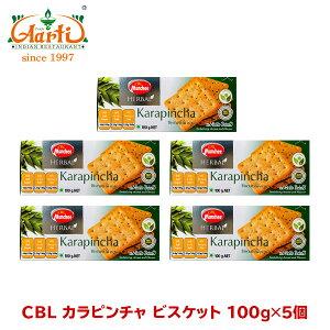CBL カラピンチャビスケット 100g×5個CBL Munchee Karapincha Biscuits