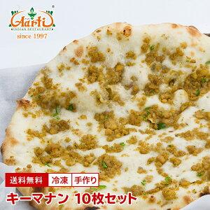 キーマナン 10枚セット神戸アールティー 専門店の本格ナン ナン キーマ 鶏ひき肉 スパイス スパイシー インド料理 冷凍 お試し インドカレー セット商品 まとめ買い
