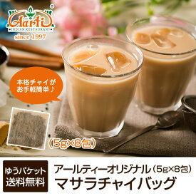 マサラチャイバッグ 8包 (5g×8包) ゆうパケット送料無料マサラチャイ Masala Chai 紅茶 アッサムCTC 茶葉 ミルクティー スパイスティー