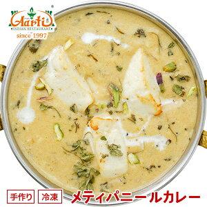メティパニールカレー 単品(250g)Methi Paneer Curry カッテージチーズ パニール カレー インドカレー 通販 スパイス 神戸アールティー