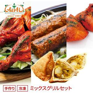 神戸アールティー 『ミックスグリルセット』 タンドリーチキンなど人気の料理3種類とインドのコロッケサモサの4品セット スパイスで食欲増進 カレー スパイス 通販 インド料理 ,smtb-k,kb,RCP
