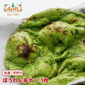 ほうれん草ナン 1枚神戸アールティー 専門店の本格ナン ナン ほうれん草 パラク パラック spinach 単品 インド料理 冷凍 お試し インドカレー
