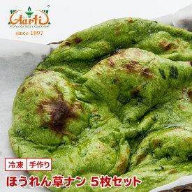 ほうれん草ナン 5枚セット神戸アールティー 専門店の本格ナン ナン ほうれん草 パラク パラック spinach インド料理 冷凍 お試し インドカレー セット商品 まとめ買い