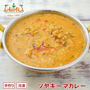 ソヤキーマカレー 単品(250g)Soya Keema Curry 大豆ミート 大豆 ソヤビーン キーマ カレー インドカレー 通販 スパイス 神戸アールティー