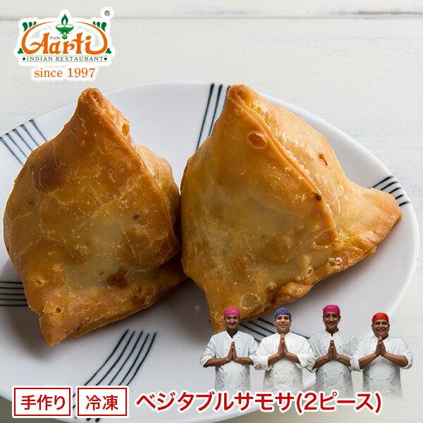 ホクホクのベジタブルサモサ2pcs、スパイスの香りと野菜の旨み,コロッケ,インド料理