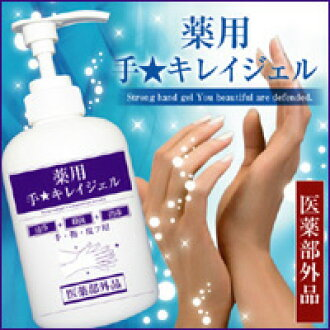 With two or more sales! Only mask too! The emergence of the H1N1 virus prevention gel ♪ alcohol more than 65 percent in cleaning, disinfection, sterilization and disinfection! Medicinal アルコールジェル 'hand キレイジェル