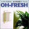 【超小型脱臭器オーフレッシュ室内用脱臭器OH-FRESH-100】手のひらサイズで、パワフル脱臭!室内コンセントにつけるだけ♪消費電力わずか1W!超小型・高性能脱臭器♪