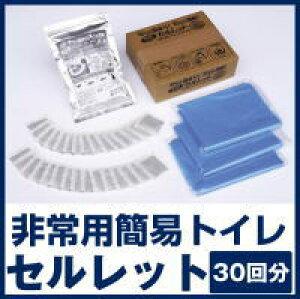 【送料無料】非常用簡易トイレ セルレット 30回セット(処理袋付)