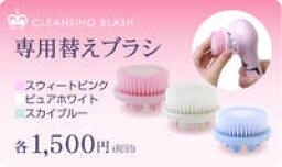 到看不見的微小的污垢,!? 靈活地運用專利技術的清洗面孔胸罩污垢小家伙洗滌刷子MIGAKI洗滌刷子專用的替換刷子10P03Dec16 2017年初出售
