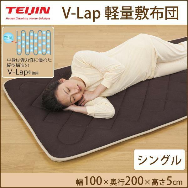 【送料無料】テイジン V-Lap 軽量敷布団 シングル