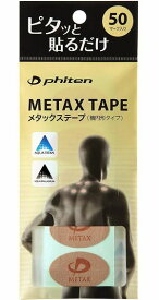【在庫あり】【メール便送料無料】ファイテン(phiten) メタックステープ 50マークphiten ファイテンメタックステープ 50マーク【P2B】