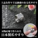 【送料無料】刃物産地で作られた日本製爪やすり【※12月下旬以降の入荷予定(さらに遅延の可能性あり)】