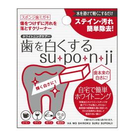 【メール便送料無料】歯を白くする su・po・n・ji (歯を白くするスポンジ SUPONJI)【P2B】