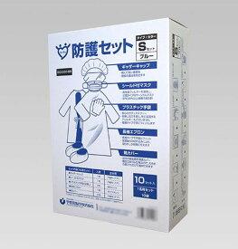 【在庫あり あす楽対応】宇都宮製作 生き活き防護セットS ブルー※サージカルマスクのカラーもブルーです。【P2B】