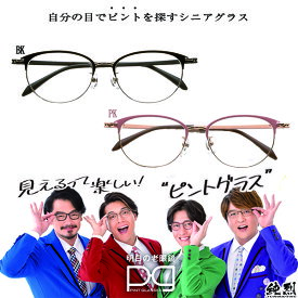 【在庫あり あす楽対応】【選べる豪華プレゼント付き】【送料無料】一般医療機器眼鏡 ピントグラス PG-709-BK PG-709-PK小松貿易ピントグラス