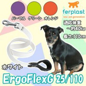 Lead ergoflex (エルゴフレックス) G25/110 for the ferplast (fur plastic strike) dog