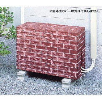 Brick pattern air-conditioner outdoor unit cover adjustable size 16120