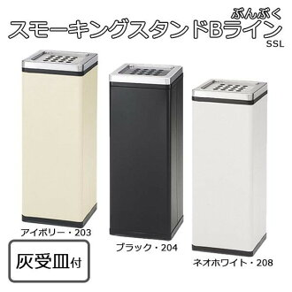 ぶんぶく smoking stands B line SSL