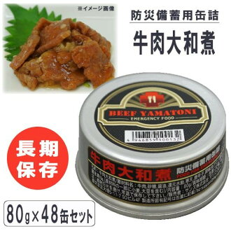 Canned food beef beef boiled in soy sauce, sugar and ginger 80 g *48 can set to keep for a long time